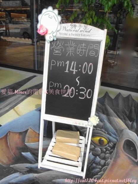 餅干屋2-環境12.JPG