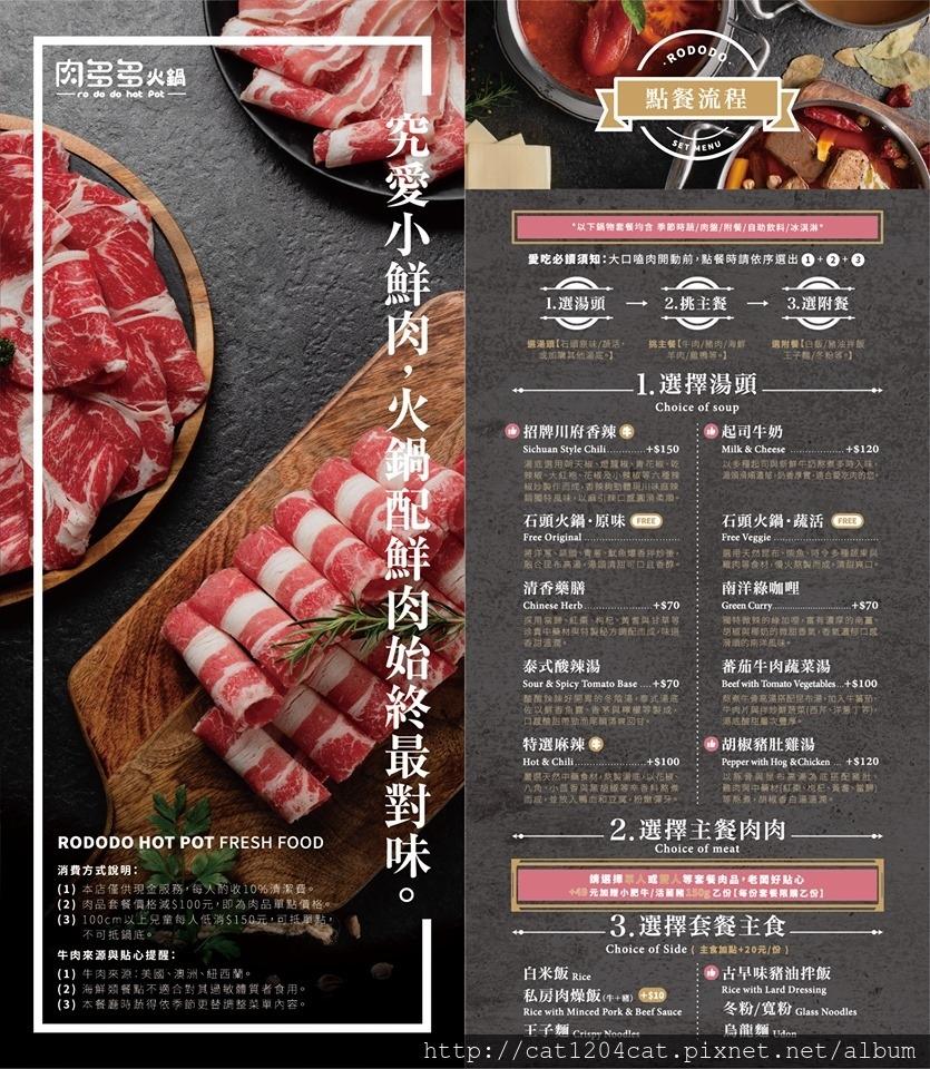 肉多多-菜單1.jpg