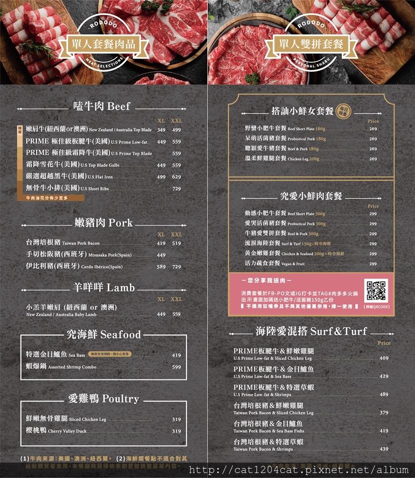 肉多多-菜單2.jpg