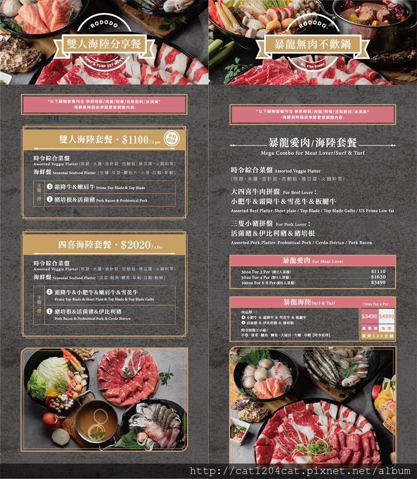 肉多多-菜單3.jpg