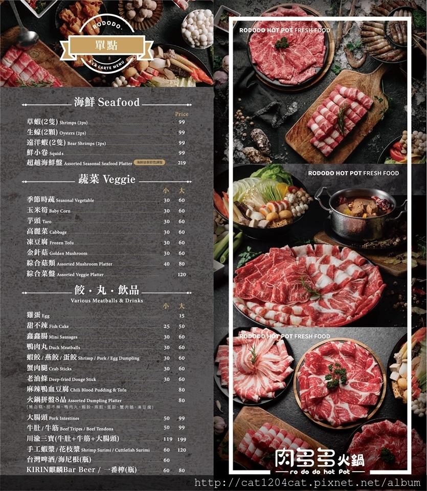 肉多多-菜單4.jpg