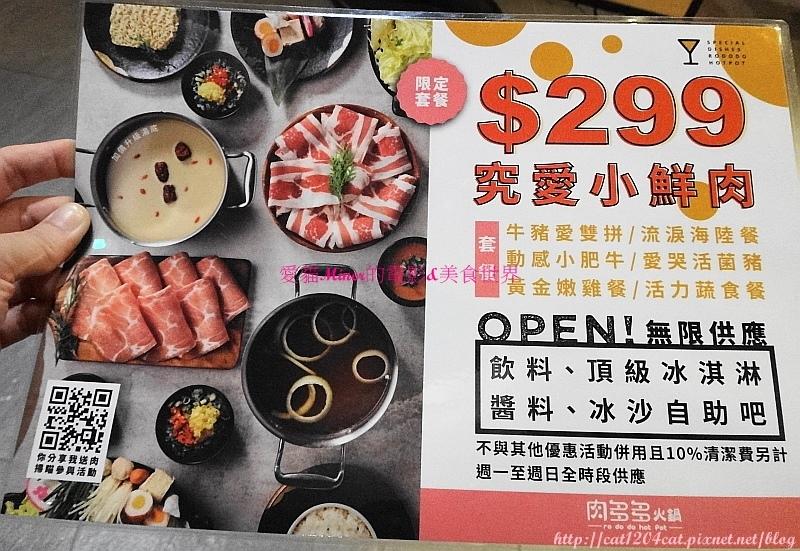肉多多-菜單6.JPG