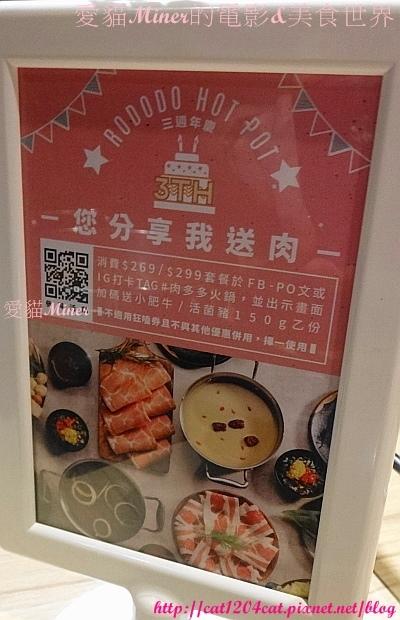 肉多多-優惠1.JPG