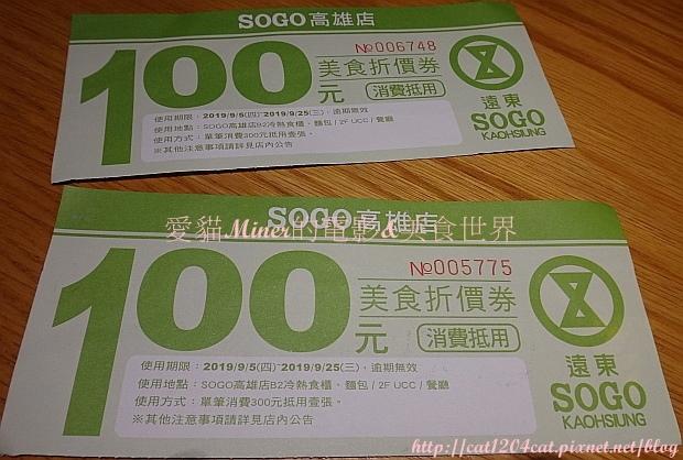 SOGO-折價券.JPG