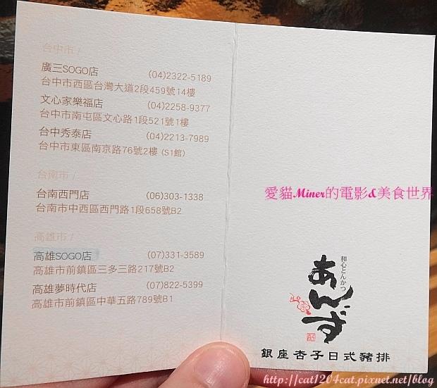 杏子豬排-名片2.JPG
