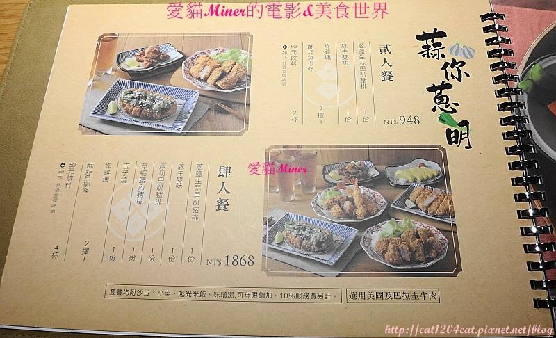 杏子豬排-菜單2.JPG