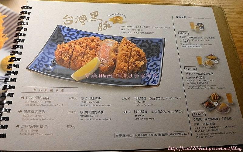 杏子豬排-菜單5.JPG