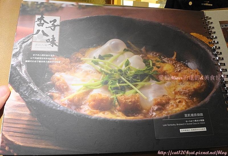 杏子豬排-菜單10.JPG