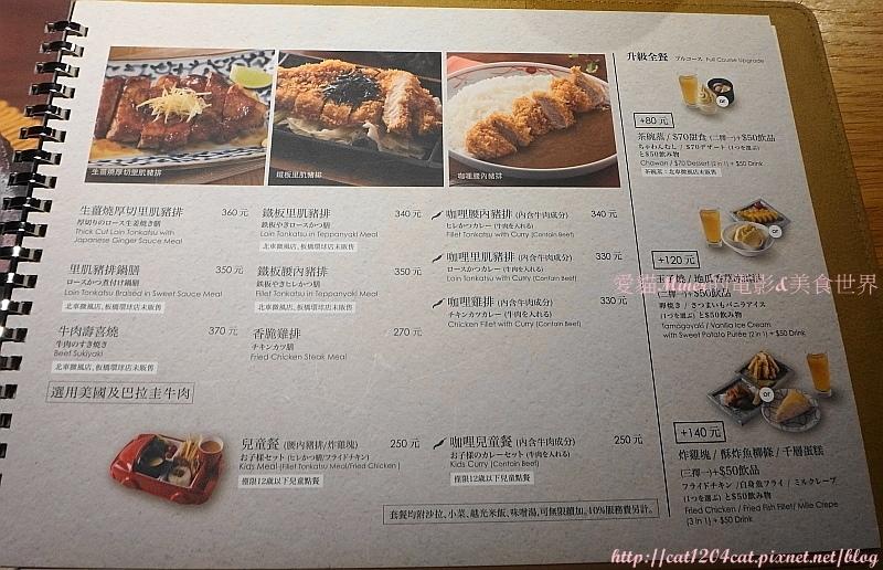 杏子豬排-菜單11.JPG