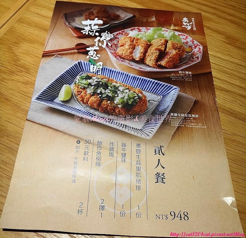 杏子豬排-DM2.JPG
