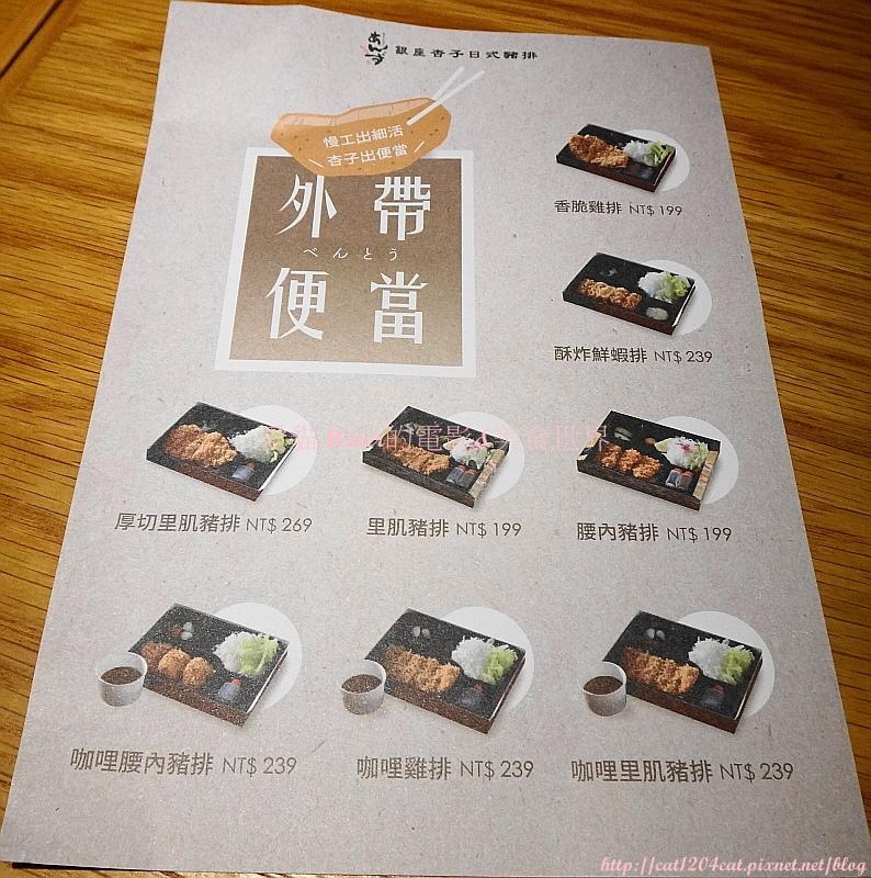 杏子豬排-DM3.JPG