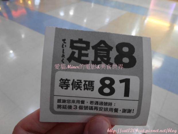 定食8-環境4.JPG