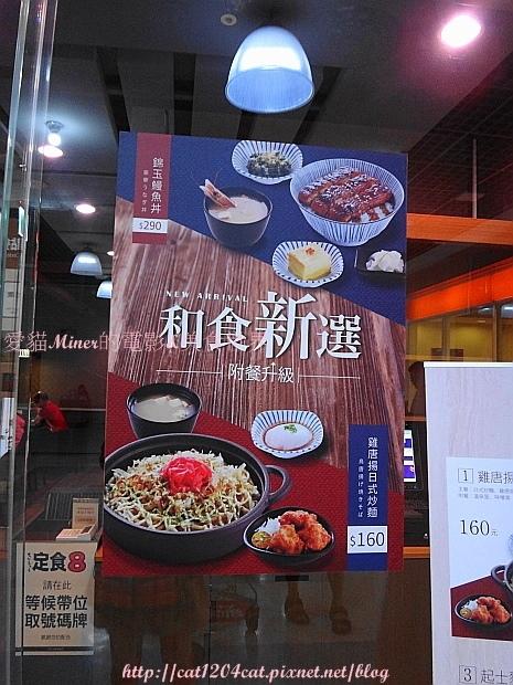 定食8-菜單2.JPG