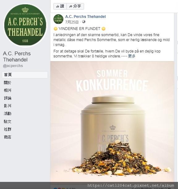 丹麥茶葉14.JPG