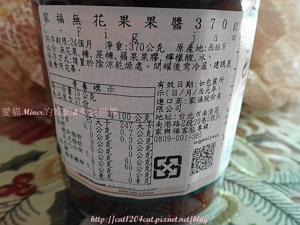 無花果果醬5.JPG