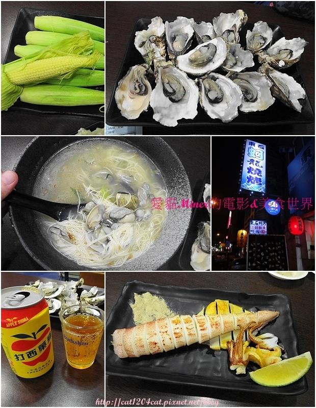 東石蚵龍燒烤.jpg