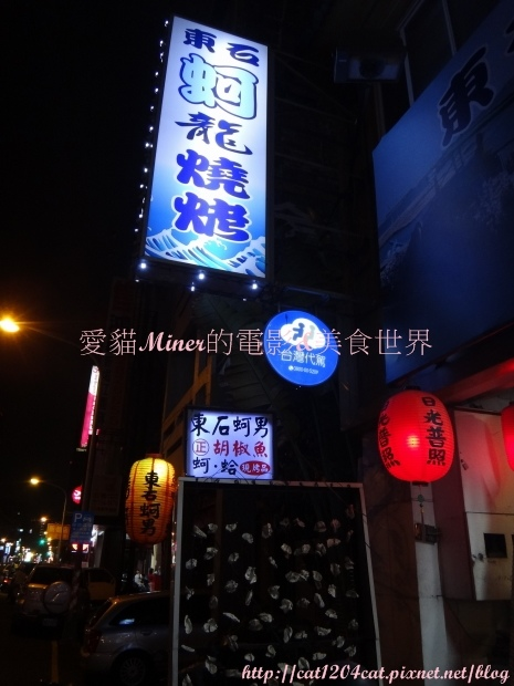 東石蚵龍燒烤-環境1.JPG