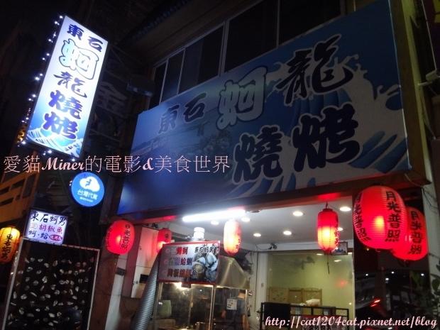 東石蚵龍燒烤-環境2.JPG
