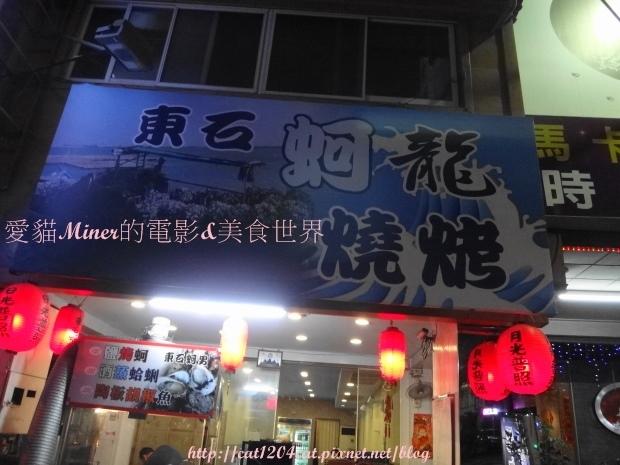 東石蚵龍燒烤-環境3.JPG