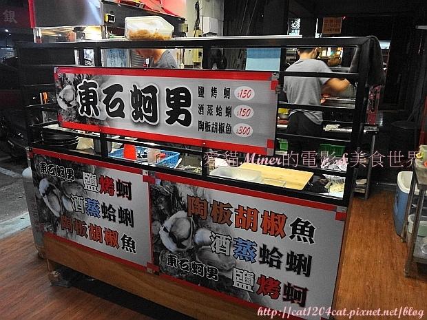 東石蚵龍燒烤-環境5.JPG