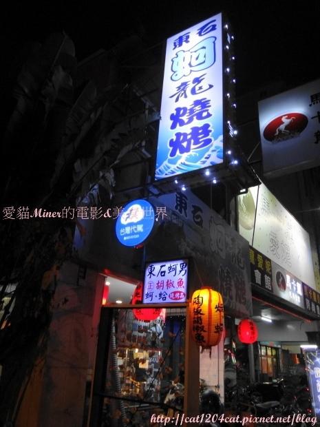 東石蚵龍燒烤-環境12.JPG