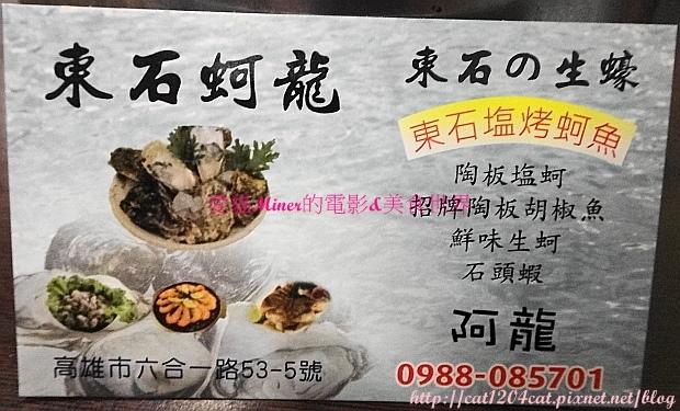 東石蚵龍燒烤-名片1.JPG