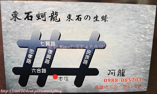 東石蚵龍燒烤-名片2.JPG