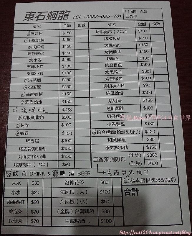 東石蚵龍燒烤-菜單.JPG
