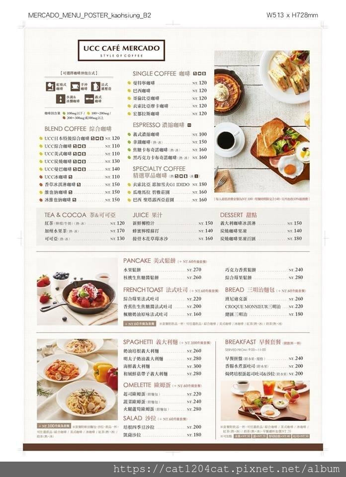 UCC-網路菜單1.jpg
