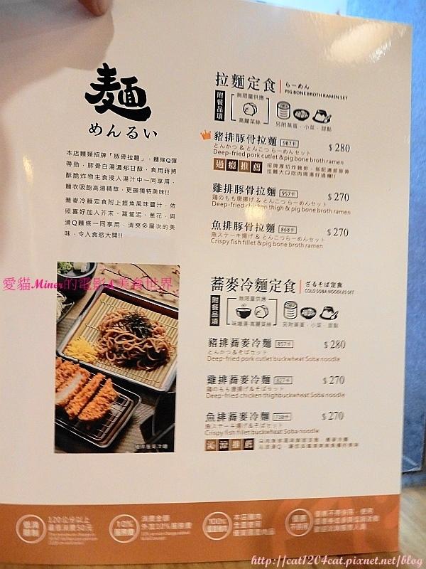 班鳩的窩-菜單4.JPG