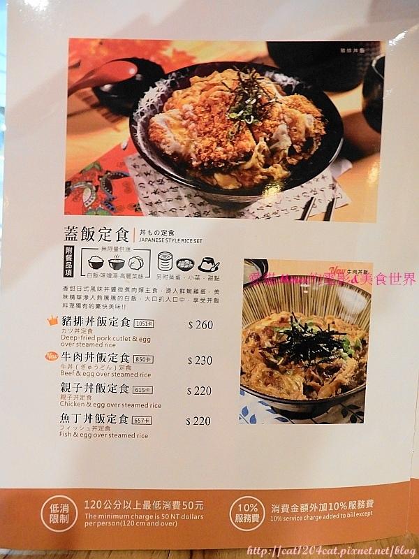班鳩的窩-菜單7.JPG