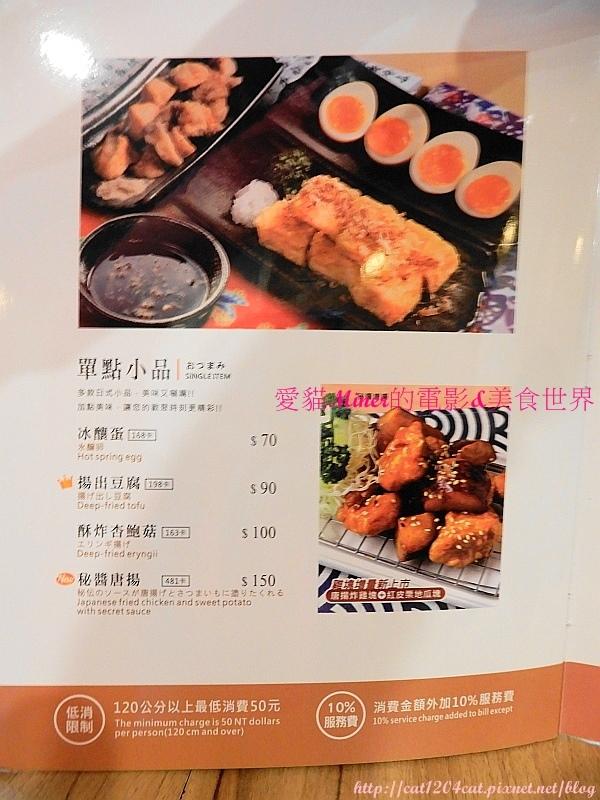 班鳩的窩-菜單9.JPG