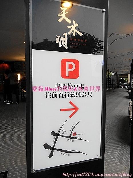 天水玥-環境1.JPG