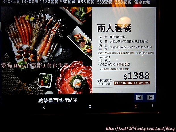 天水玥-菜單4.JPG