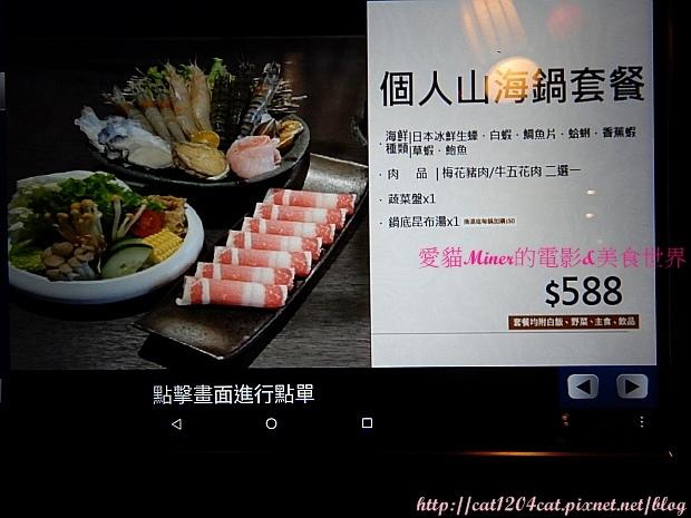 天水玥-菜單8.JPG