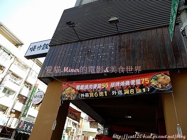 嫩嫩燒肉飯3.JPG
