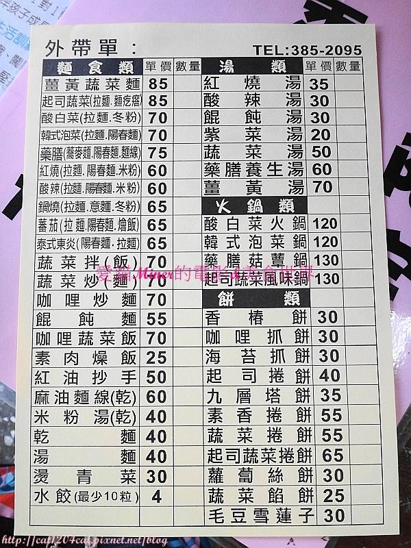 大唐素食-菜單1.JPG