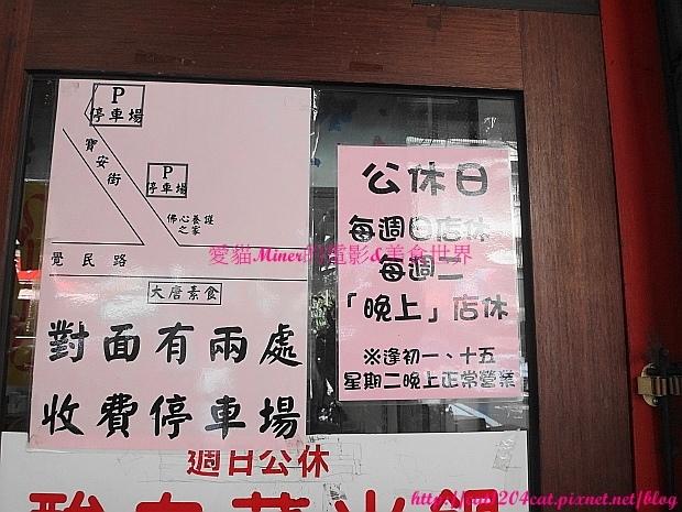 大唐素食-環境12.JPG