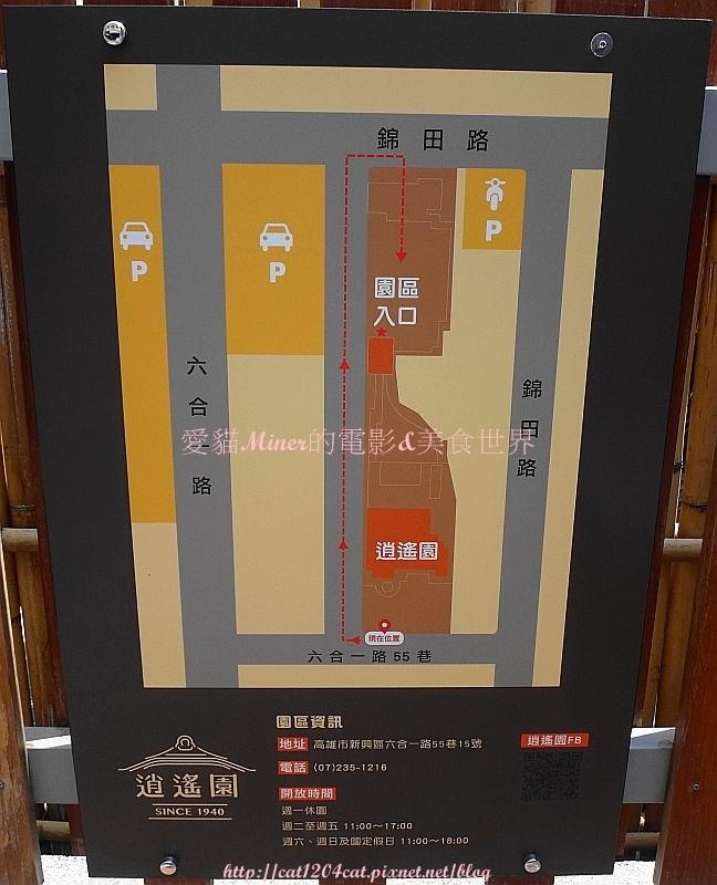 逍遙園-地圖2.JPG