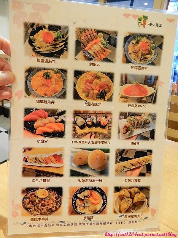 碰心蘿蔔-菜單2.JPG