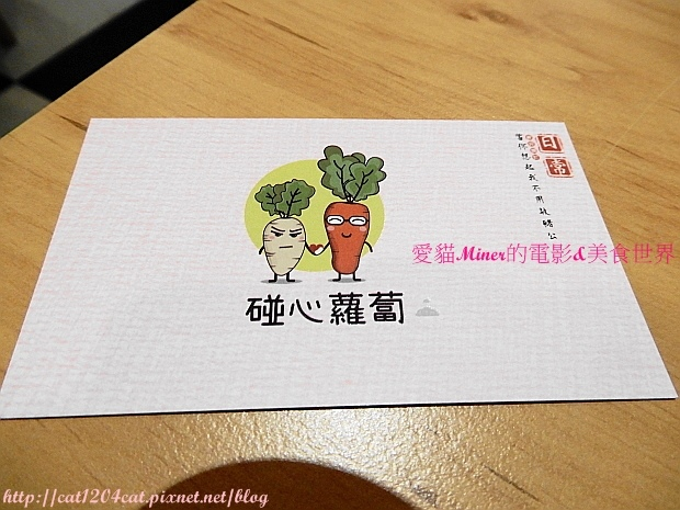 碰心蘿蔔-名片1.JPG
