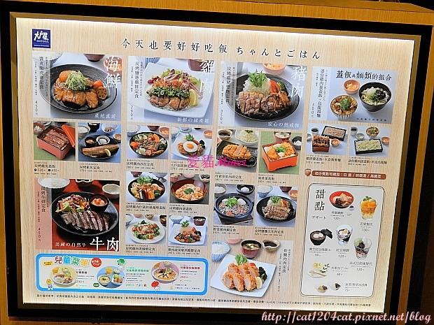 大戶屋三左店-環境3.JPG