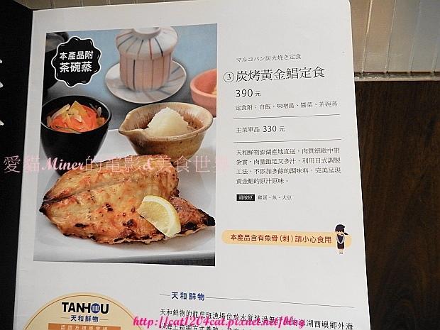大戶屋三左店13.JPG