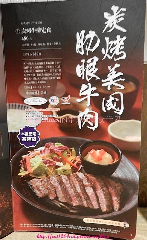 大戶屋三左店-菜單1.JPG