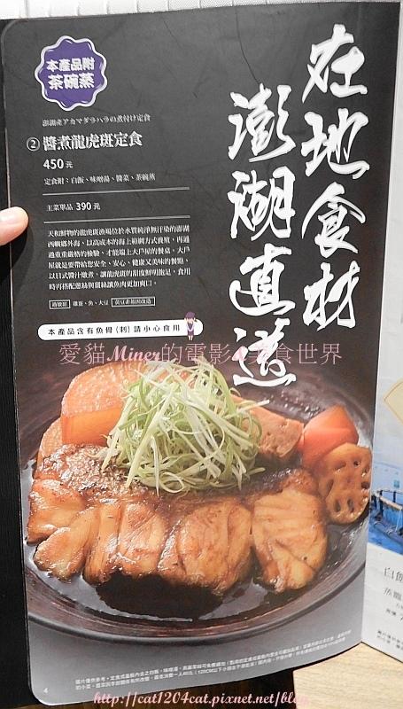 大戶屋三左店-菜單2.JPG