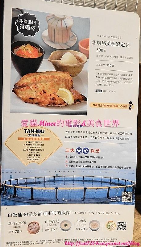 大戶屋三左店-菜單3.JPG