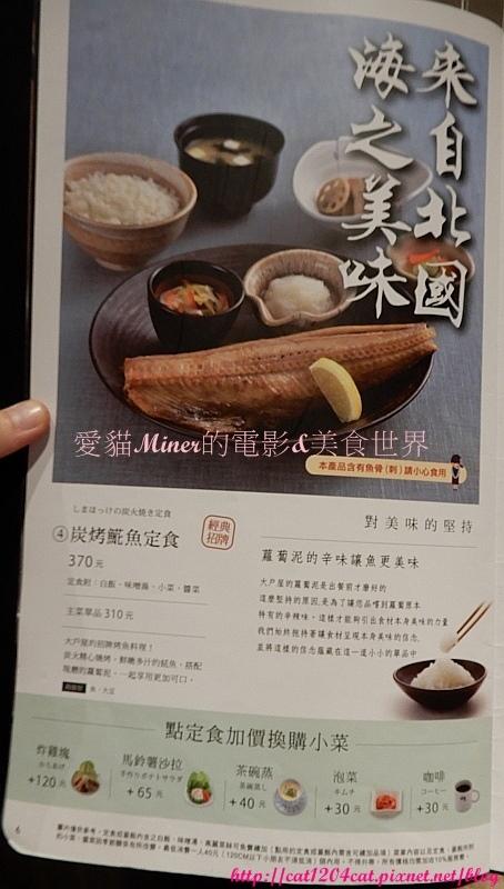 大戶屋三左店-菜單4.JPG
