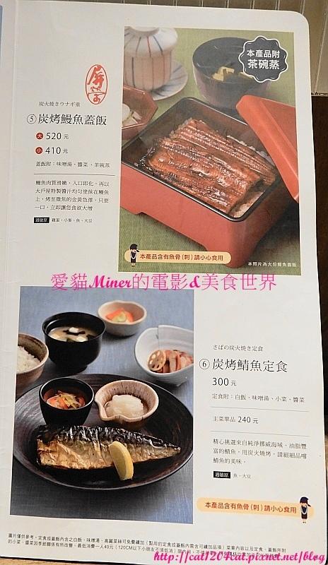 大戶屋三左店-菜單5.JPG