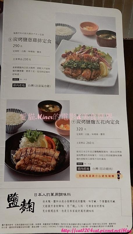 大戶屋三左店-菜單7.JPG