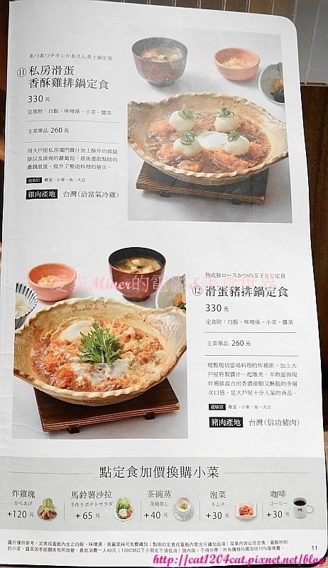 大戶屋三左店-菜單9.JPG